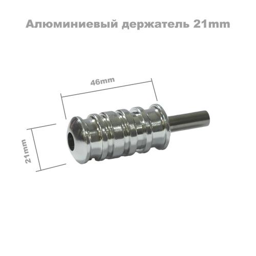 Держатель алюминиевый 21мм